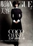 Liu Wen in Chanel by Victor Demarchelier for Vogue China February 2011, Classics Re-presented 11
